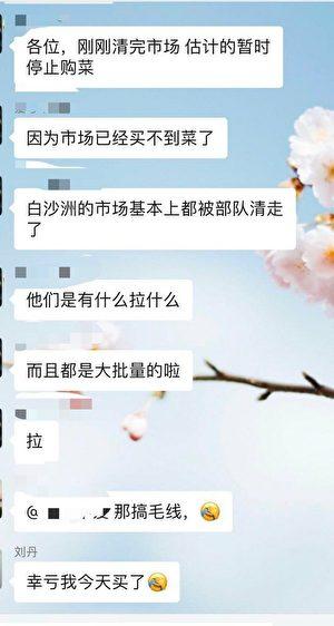 網傳武漢白沙洲農產品大市場的菜被部隊清走。(網絡圖片)