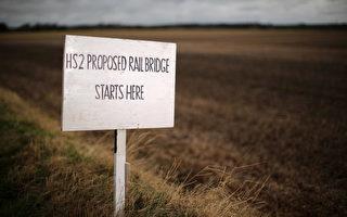 英國批准高鐵二號一期工程