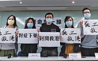 林郑拒会面 医护如期罢工