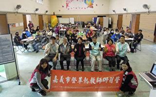 嘉义市登革热教师研习营 让教师成防疫园丁