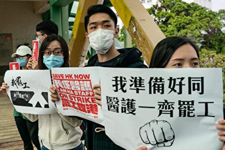 图为罢工抗议中共政府的香港医护人员。