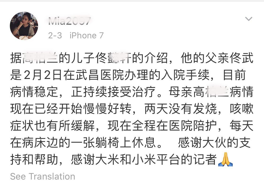 佟武的兒子介紹,他父親於2月2日在武昌醫院辦理的入院手續。(網絡截圖)