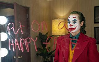 關於電影《小丑》:這不是開玩笑