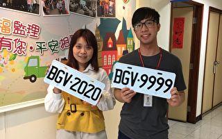 情人節2020  9999號牌網路標