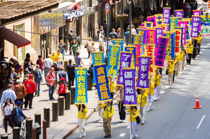 2019年5月16日,紐約部份法輪功學員在曼哈頓中城舉行盛大遊行慶祝世界法輪大法日。圖為遊行隊伍中的退黨方陣。(艾文/大紀元)