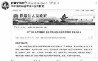 湖北陽新縣互聯網營業場所被強行斷網
