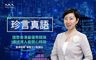 【珍言真语】汇聚香港精英 畅谈时政观点