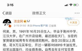 全省封路 荆州官员派专车接儿回家 引爆网络