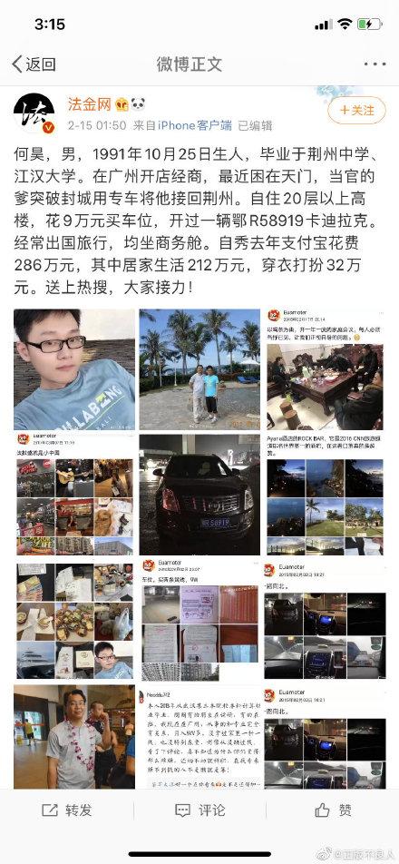 全省封路 荊州官員派專車接兒回家 引爆網絡