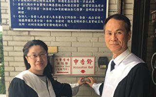 捍卫清誉与公权力  潘孟安提告前立委