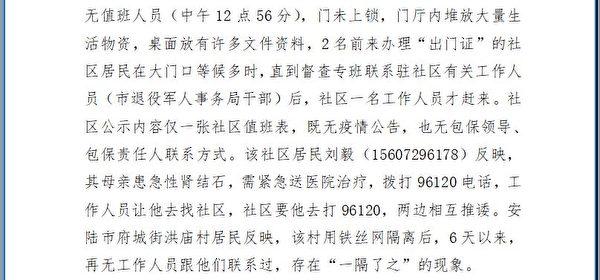 圖為湖北省防疫指揮部2月19日「督查日報」文件截圖。(大紀元)
