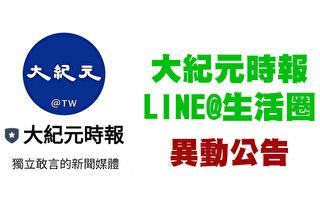 大紀元時報LINE@生活圈 異動公告