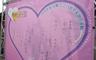 纪念228 王惠美:把过去的伤痛作为历史的借镜