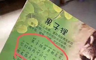 武漢大學出版社出版的《動物小百科》中對果子狸大加讚賞。(網絡圖片)