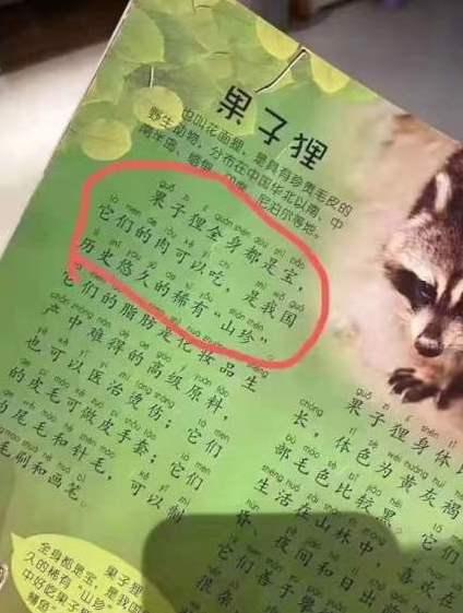 指果子狸肉可吃 武大出版社童書遭轟被下架