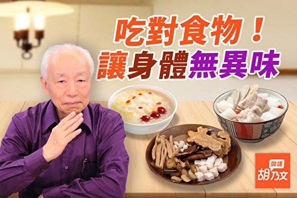 体臭有哪些原因?吃对食物可以改善体臭问题。(胡乃文开讲提供)