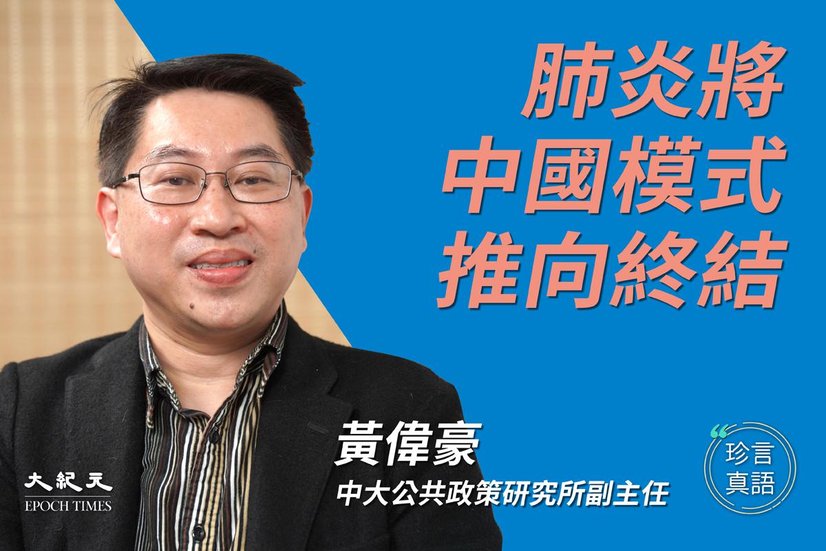 香港中文大學公共政策研究所副主任及政治與行政學系副教授黃偉豪表示,反送中運動令中共權威掃地,中共肺炎疫情衝擊中共體制的不合法性。(大紀元合成圖)