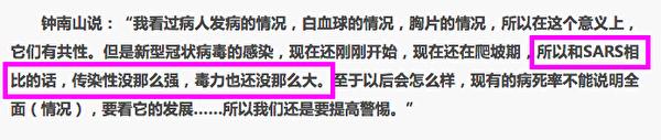 鍾南山說中共病毒沒有SARS傳染性強。(網絡截圖)