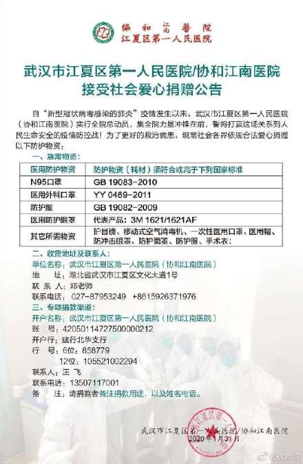31日,武漢江夏區第一人民醫院還發佈了接受愛心捐贈的公告。(截圖)