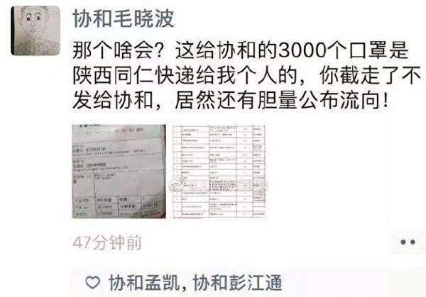 有協和醫院醫護人員指責紅十字會擅自截留外界援助物資。(網絡圖片)