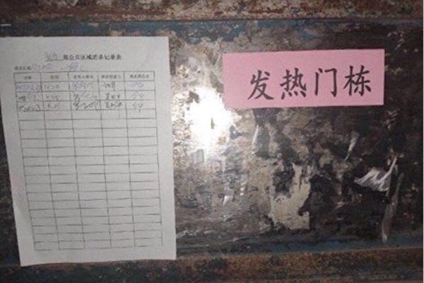 """武汉4万户参加万家宴 57栋楼被贴""""发热"""""""