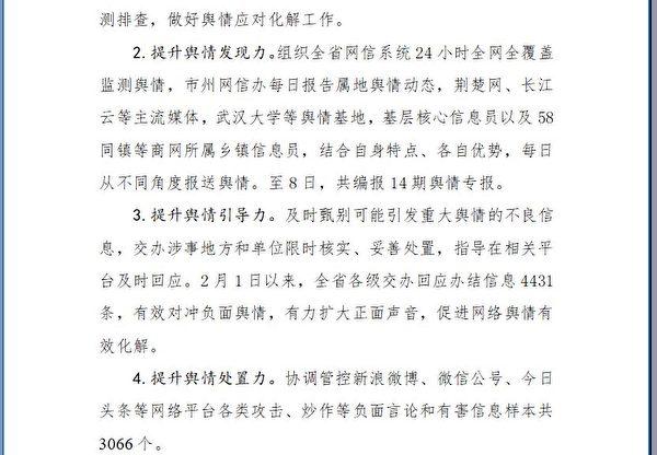 湖北省政府「關於《重點任務交辦通知(2月7日)》的回告」文件截圖。(大紀元)