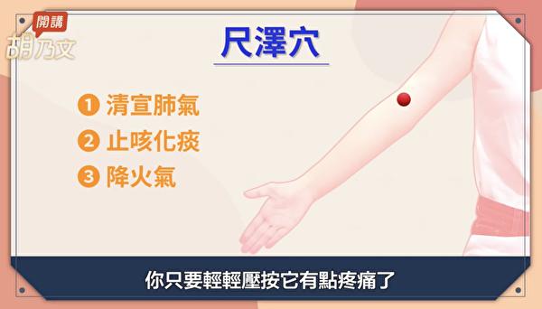 咳嗽时按尺泽穴可以迅速缓解。尺泽穴位于手肘弯处,沿大拇指这条线上。(胡乃文开讲提供)