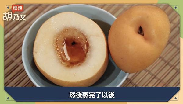 治疗咳嗽的食疗方之:青皮梨、黄皮梨用蜂蜜蒸热。(胡乃文开讲提供)
