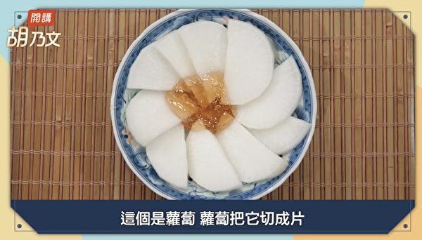 治疗咳嗽的食疗方之:麦芽萝卜汁。(胡乃文开讲提供)