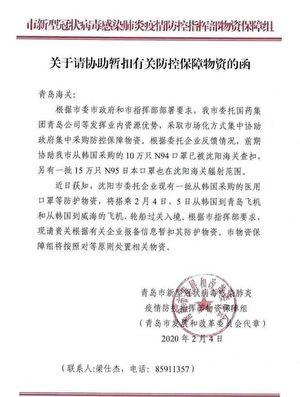 遼寧瀋陽和山東青島兩地海關互扣醫療物資。(網絡圖片)