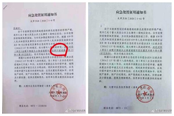 重慶政府包機海外採購回國的口罩等物資,途經大理被應急徵用。(網絡圖片)