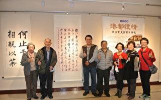 天腊书画会会员联展  为薪传做见证