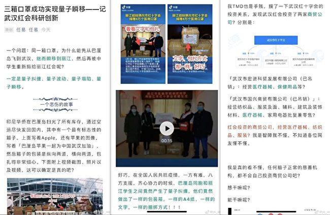 近日有人質疑中國紅十字會截留海外援助物資。(網絡圖片)