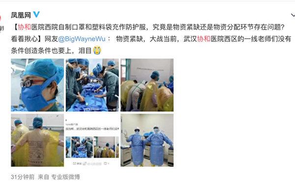 早前,《人民日報》等多家中共官媒轉發了協和醫院物資緊缺,向外求助的消息。(微博截圖)