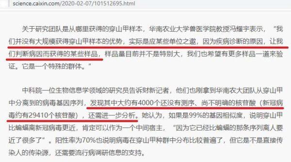 (財新網報道截圖)