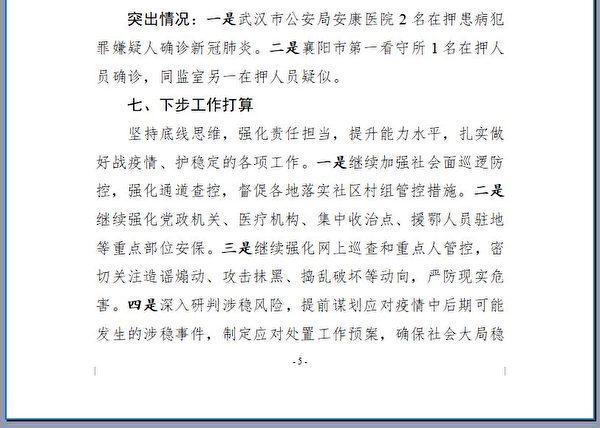 圖為湖北省公安廳2月21日第30期「疫情防控工作簡報」文件截圖。(大紀元)