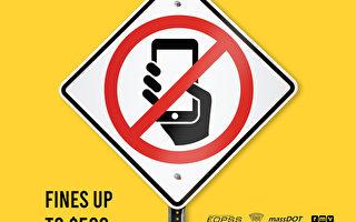 開車禁持手機法 麻州2月23日實施