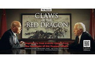《红龙之爪》获加拿大最佳电视电影奖提名