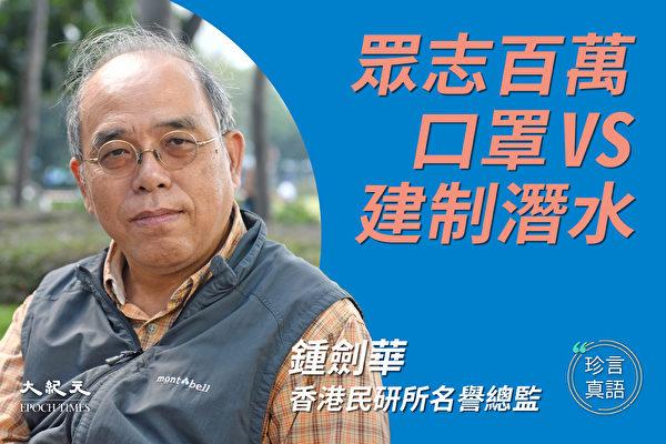 【珍言真语】钟剑华:防疫无能 港府再添民怨