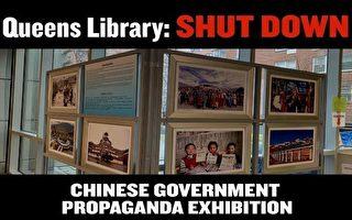 公立图书馆西藏展览  遭纽约藏人抗议