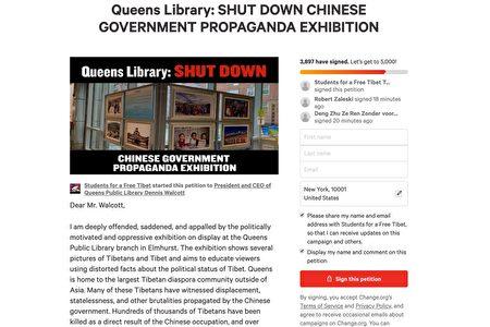 藏人在网站发起联署,要求取消皇后区艾姆赫斯特图书馆的西藏图片展。