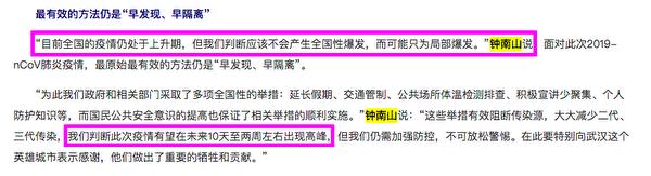 鍾南山說不會全國性爆發。(網絡截圖)