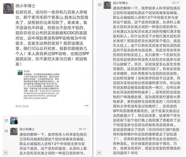 另一位署名「武小華博士」披露中國實驗室有關實驗動物的罕見內情。(網絡圖片)