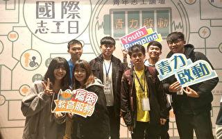 流浪街童数位学习计划获青睐 印尼国际志工赞
