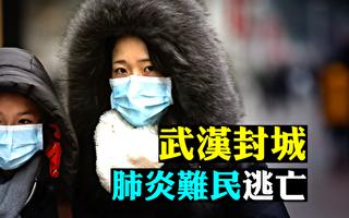 复工染疫病 王丹:中共的麻烦刚开始