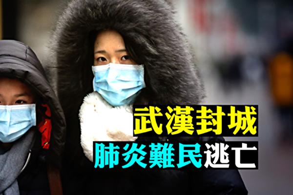 上海一家7口從武漢返滬後被確診