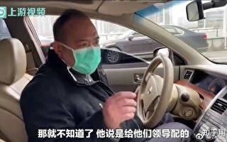 红会再爆丑闻 政府车领走口罩上热搜榜首