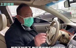 袁斌:武漢市政府先領口罩凸顯中共官老爺做派