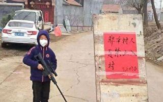 """中共病毒疫情有多严重 湖北""""全省封村"""""""