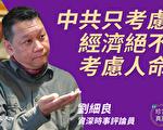 【珍言真語】專訪劉細良:中共肺炎是對中共致命一擊